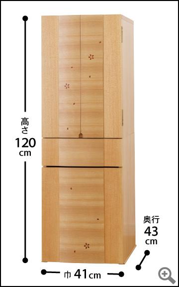 高さ120cm × 巾41cm × 奥行43cm