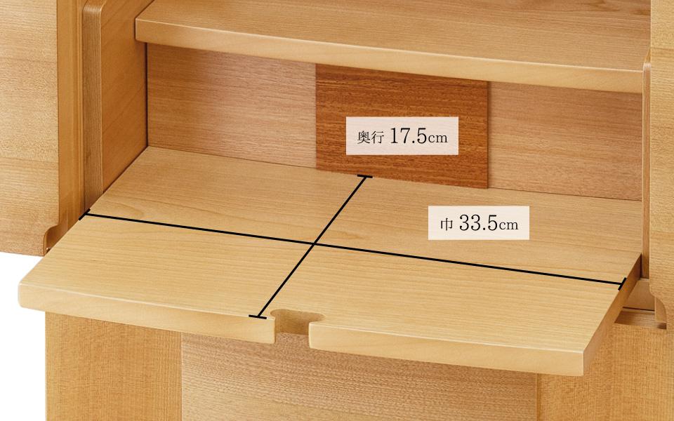 巾:33.5cm、奥行:17.5cm