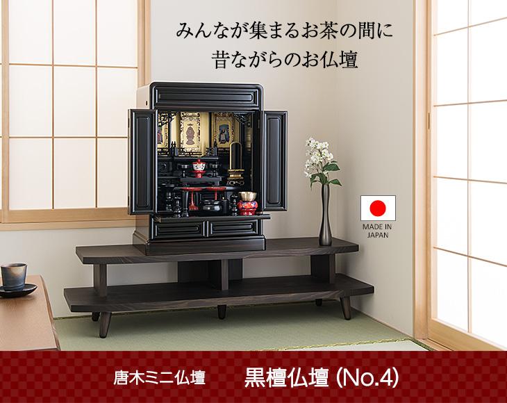 唐木ミニ仏壇 黒檀仏壇(No.4)