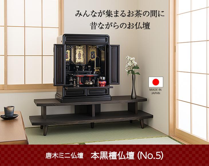唐木ミニ仏壇 本黒檀仏壇(No.5)