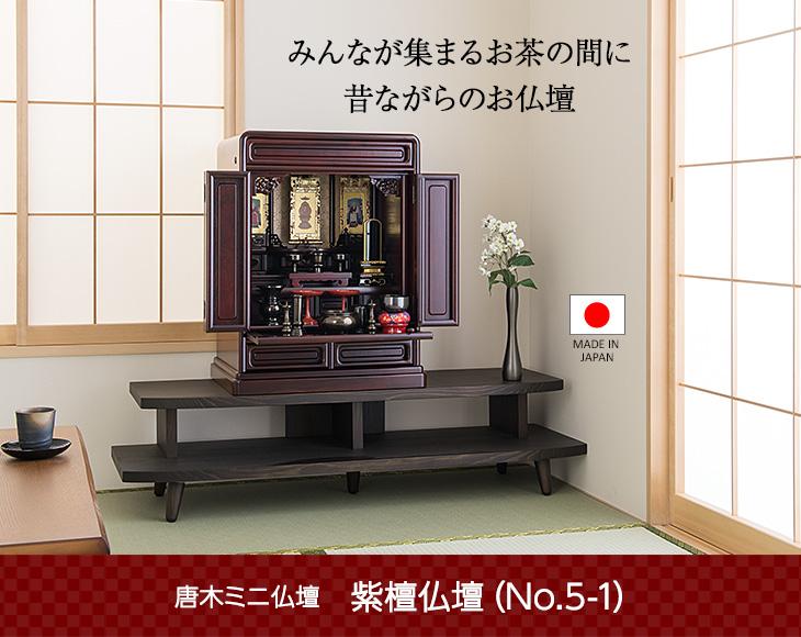 唐木ミニ仏壇 紫檀仏壇(No.5-1)