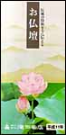 お仏壇カタログ