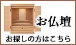 仏壇 お探しの方はこちら