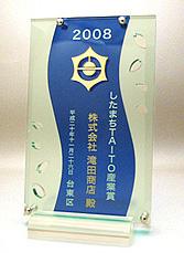 仏壇屋 滝田商店 受賞 表彰