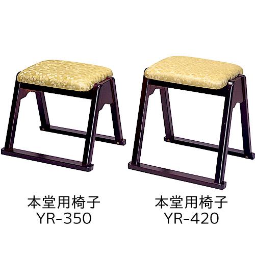 本堂用椅子 YR-350(木製)