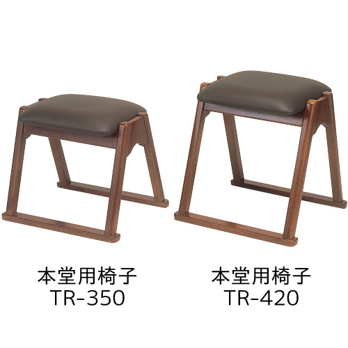 本堂用椅子 TR-420(木製)