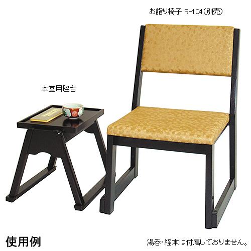 本堂用脇台(木製)