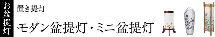 お盆提灯(置き提灯)・モダン盆提灯・ミニ盆提灯・モダン行灯