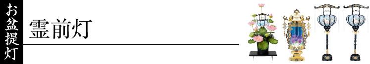 お盆提灯(霊前灯)・バブル灯・グランドルミナス