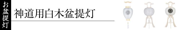 神道用盆提灯・白木盆提灯・家紋入神道用盆提灯