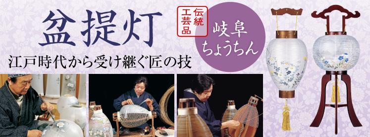 盆提灯 江戸時代から受け継ぐ匠の技 伝統工芸品 岐阜ちょうちん