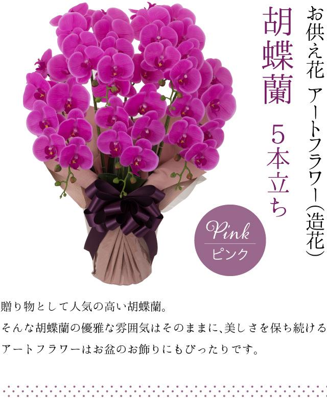 胡蝶蘭 5本立ち お供え花 アートフラワー(造花) ピンク/贈り物として人気の高い胡蝶蘭。そんな胡蝶蘭の優雅な雰囲気はそのままに、美しさを保ち続けるアートフラワーはお盆のお飾りにもぴったりです。