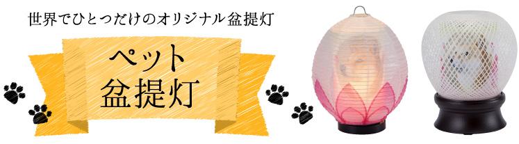 ペット盆提灯・ペット仏具・ペット供養・ペットの初盆、新盆飾り