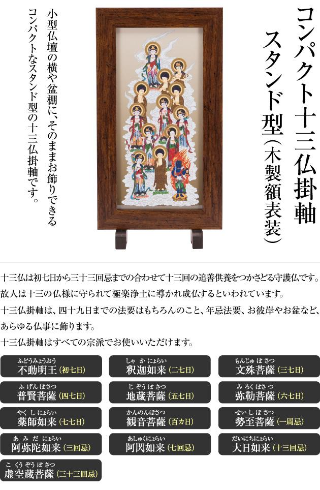 コンパクト 十三佛 掛軸 スタンド型 木製額表装
