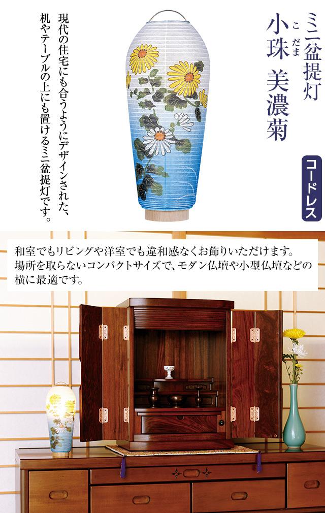 ミニお盆提灯 小珠(こだま)美濃菊 3902-T