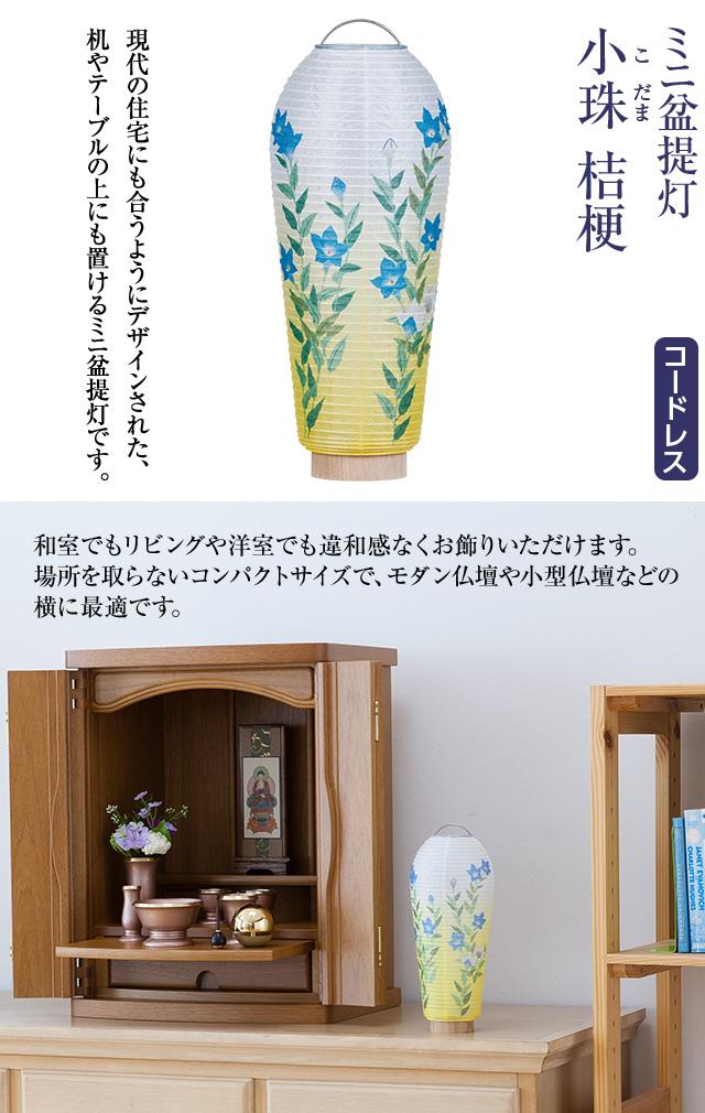 ミニお盆提灯 小珠(こだま)桔梗 3903-T