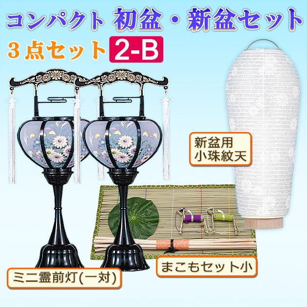 コンパクト初盆・新盆セット 3点セット 2−B
