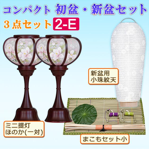 コンパクト初盆・新盆セット 3点セット 2−E