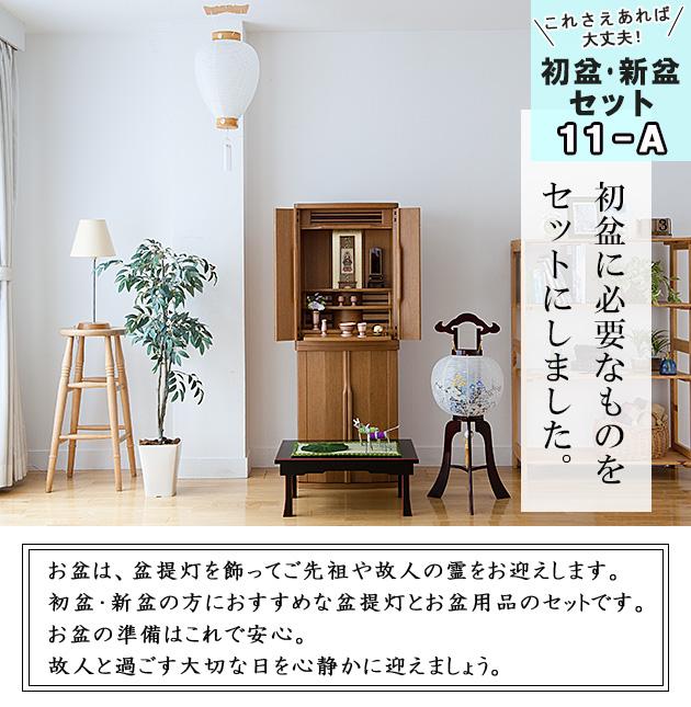 高級 初盆・新盆セット 木製行灯4点セット 11−A
