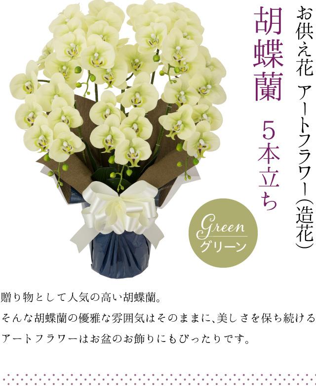 胡蝶蘭 5本立ち お供え花 アートフラワー(造花) グリーン/贈り物として人気の高い胡蝶蘭。そんな胡蝶蘭の優雅な雰囲気はそのままに、美しさを保ち続けるアートフラワーはお盆のお飾りにもぴったりです。