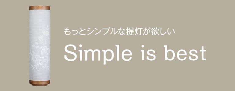 シンプル盆提灯・シンプルデザイン・ミニマル