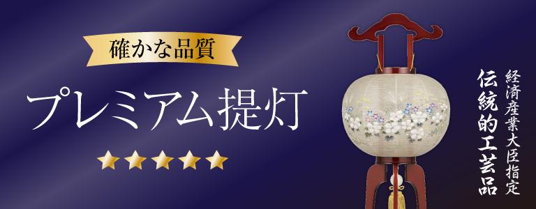 プレミアム盆提灯・高級盆提灯・伝統工芸品