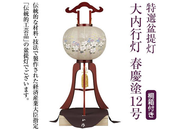 特選盆提灯 伝統的工芸品 大内行灯 春慶塗12号 A312