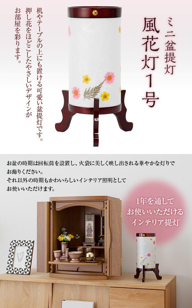 ミニお盆提灯 回転行灯 風花灯1号(一個)