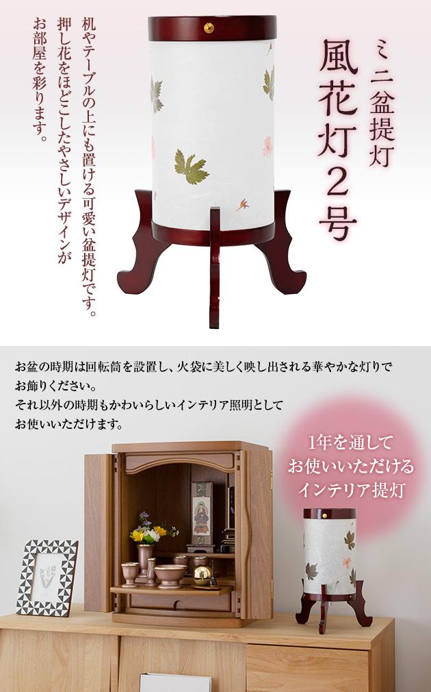 ミニお盆提灯 回転行灯 風花灯2号(一個)