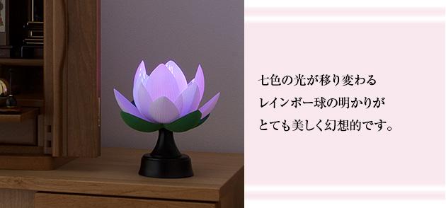 お盆提灯 霊前灯 常花蓮華 コードレス G835(一対)