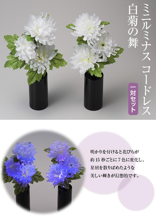 ミニルミナス コードレス 白菊の舞(一対)