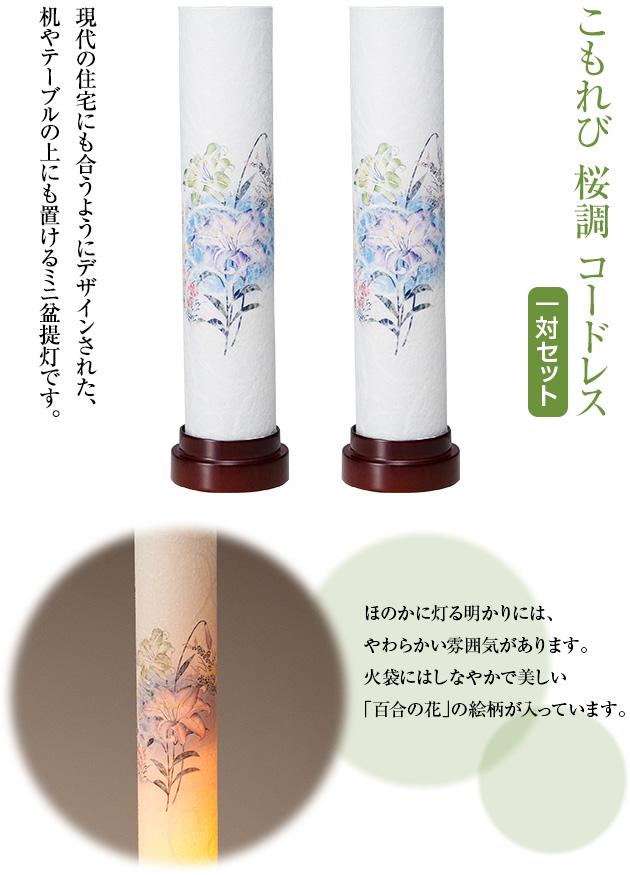 こもれび 桜調 コードレス(一対)