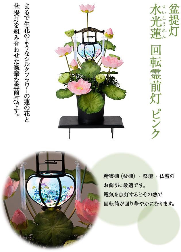 盆提灯 水光蓮(すいこうれん) 回転霊前灯 ピンク(1個)
