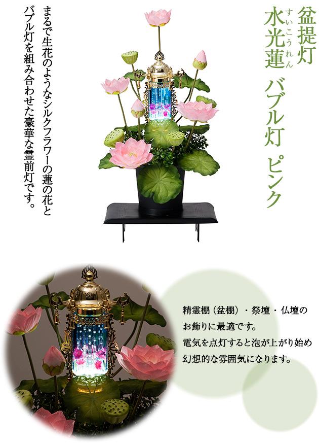 盆提灯 水光蓮(すいこうれん) バブル灯 ピンク(1個)