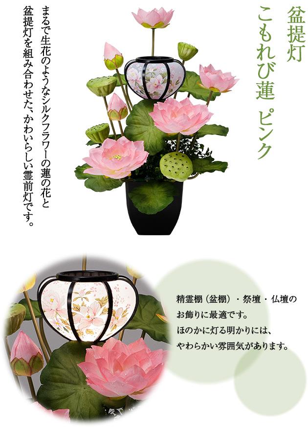 盆提灯 こもれび蓮 ピンク(1個)