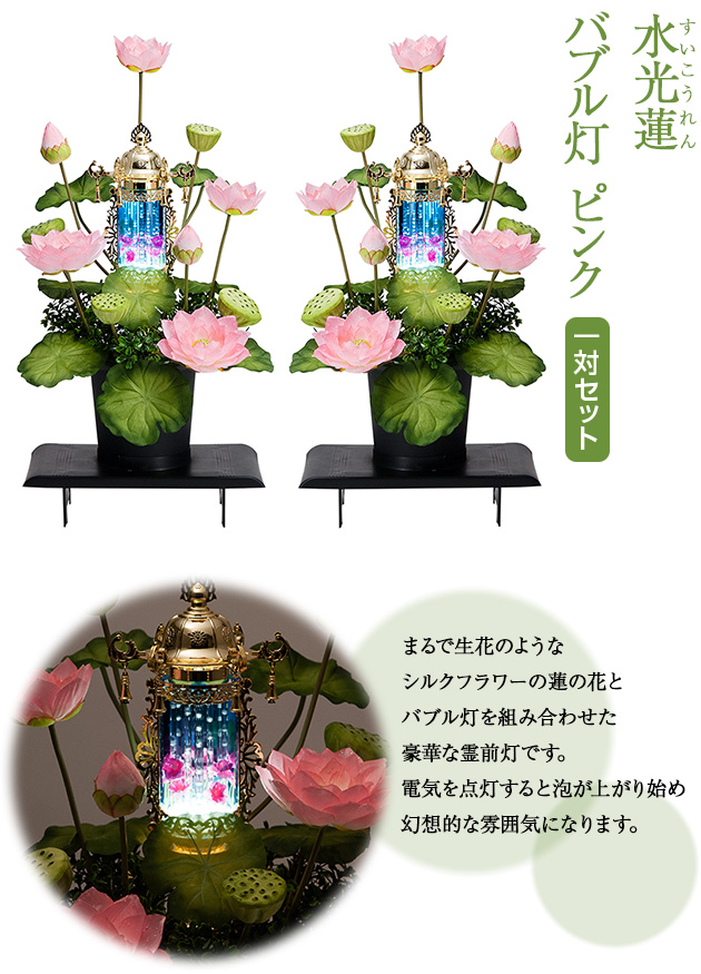 盆提灯 水光蓮(すいこうれん) バブル灯 ピンク 一対セット(2個)