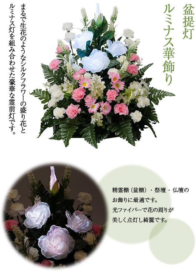 盆提灯 ルミナス華飾り(一個)