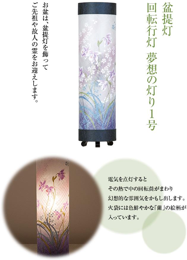 回転行灯 夢想の灯り1号 U201(一個)