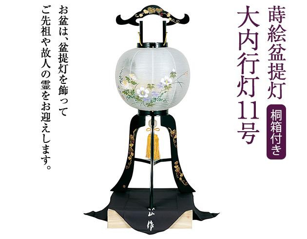蒔絵盆提灯 大内行灯11号 1025