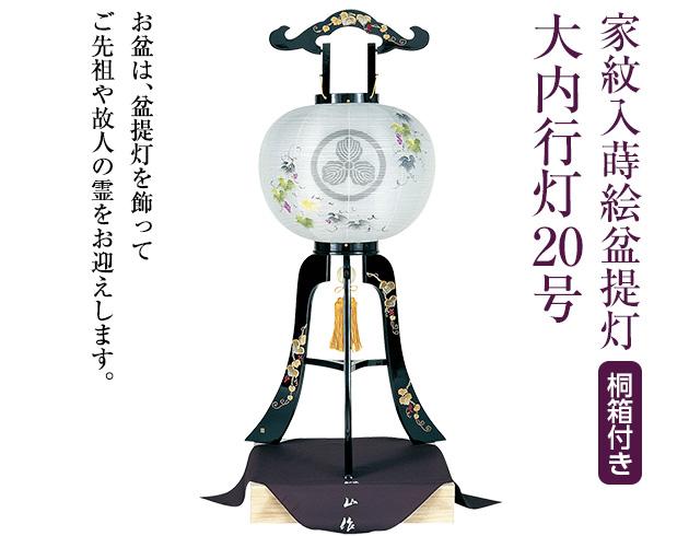家紋入蒔絵盆提灯 大内行灯20号 1053-3