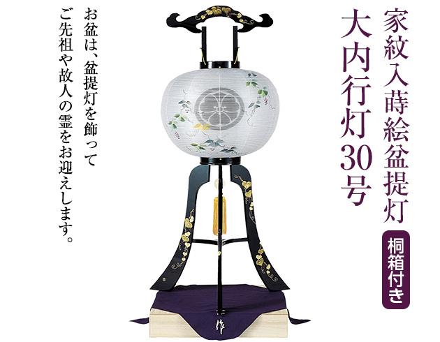 家紋入蒔絵盆提灯 大内行灯30号 1089-3