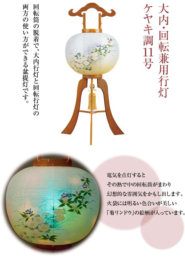 大内・回転兼用行灯ケヤキ調11号 1131