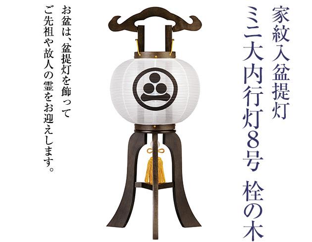 家紋入盆提灯 ミニ大内行灯 8号 1204-1