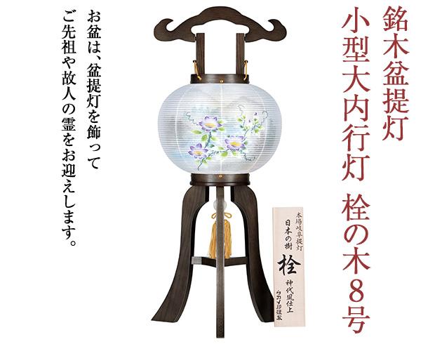 銘木盆提灯 小型大内行灯栓の木8号 1204