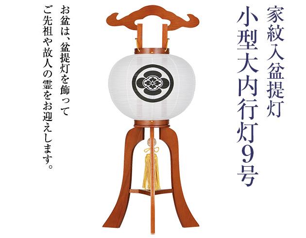 家紋入盆提灯 小型大内行灯 9号 1213-1