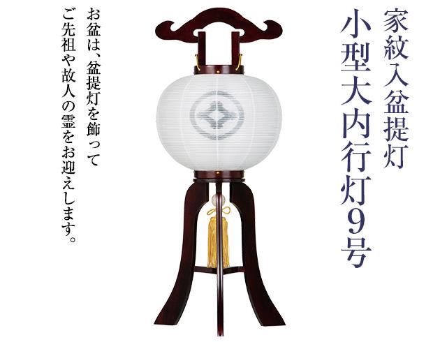 家紋入盆提灯 大内行灯 9号 1214-4