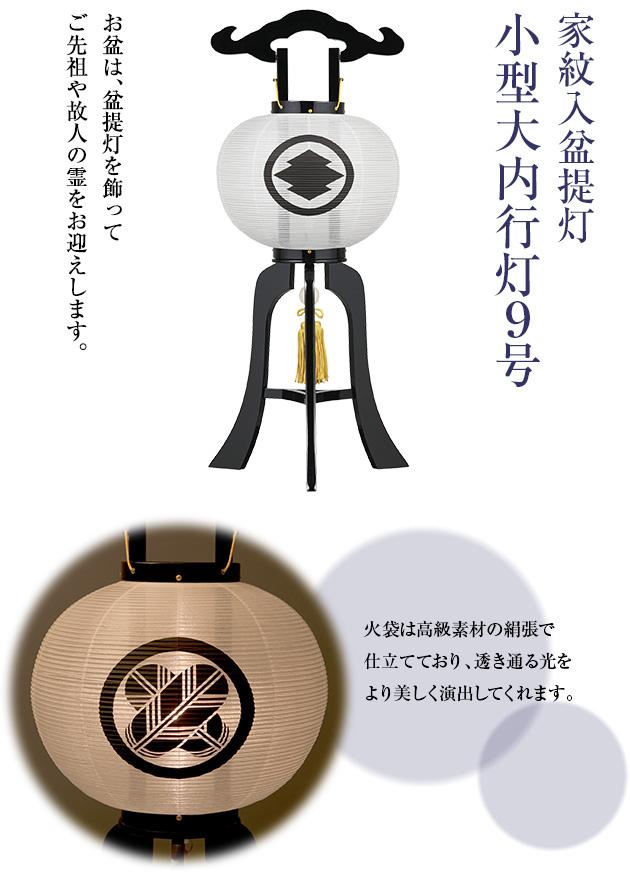 家紋入盆提灯 小型大内行灯 9号 1225-1