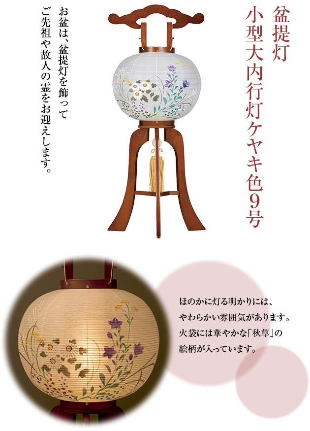 小型大内行灯ケヤキ色9号 1229