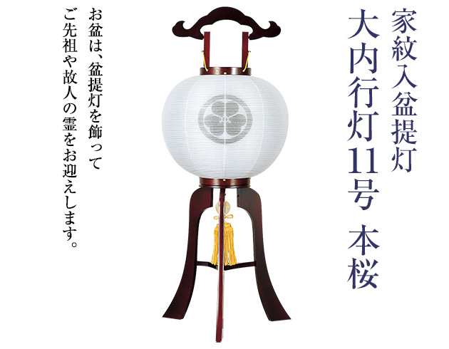 家紋入盆提灯 大内行灯11号 1240-4