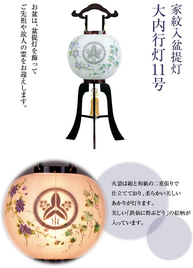 家紋入盆提灯 大内行灯11号 1242-3